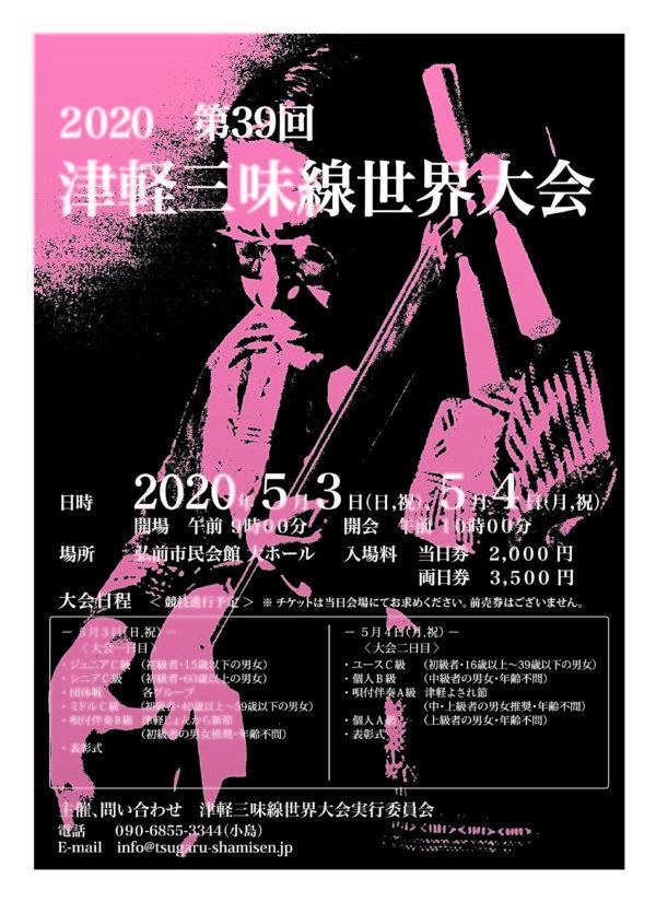 2020年 第39回 津軽三味線世界大会 パンフレット